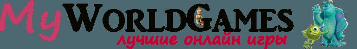 Лучшие онлайн игры | MyWorldGames