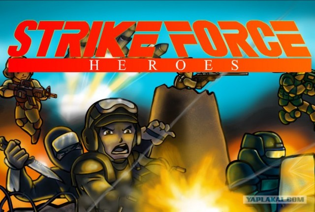 Герои ударного отряда (Strike Force Heroes)
